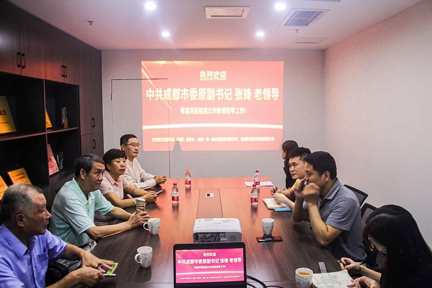 中共成都市委原副书记张锋一行到访易创经云数字科技有限公司交流指导