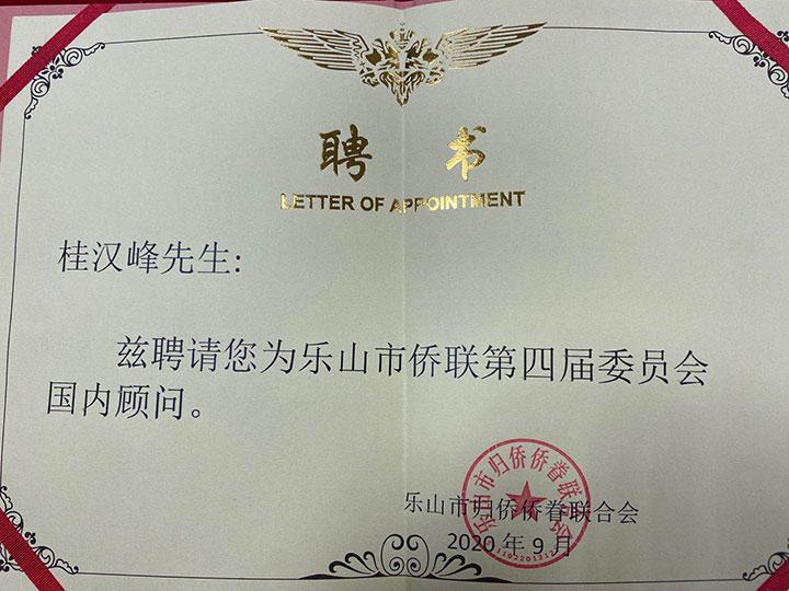 易创经云数字科技有限公司董事长桂汉峰先生受聘为 乐山市侨联第4届委员会国内顾问
